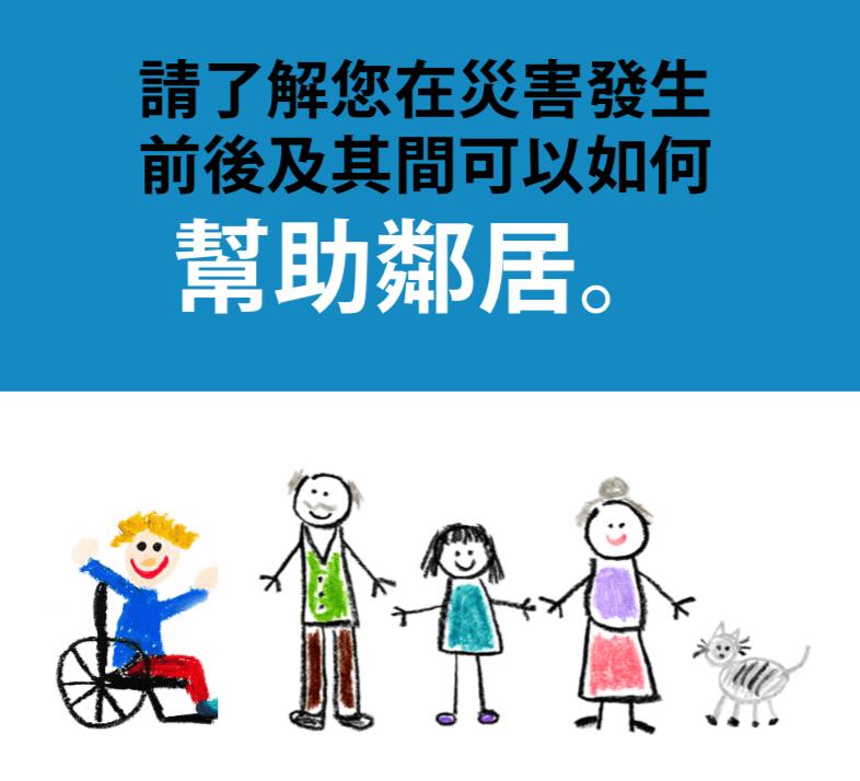 章節標頭和社區中一群鄰居的插圖。