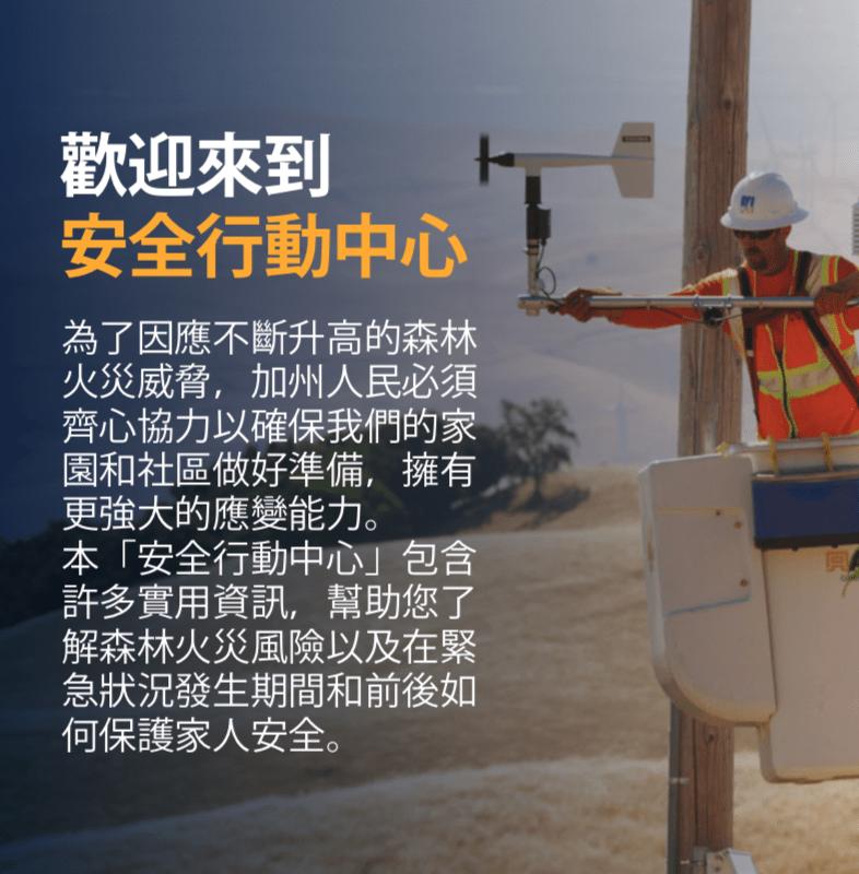 介紹標頭圖片,顯示 PG&E 工人正在維修電線