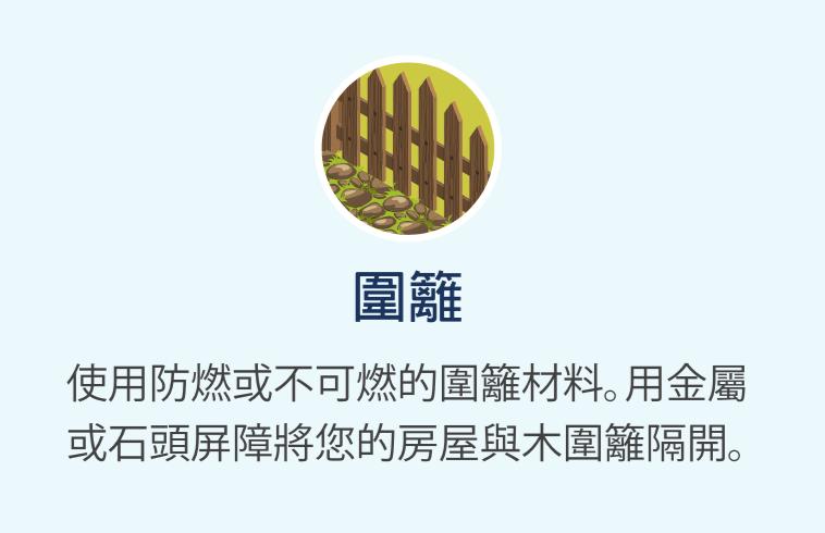 木圍籬和石頭屏障的圖示。