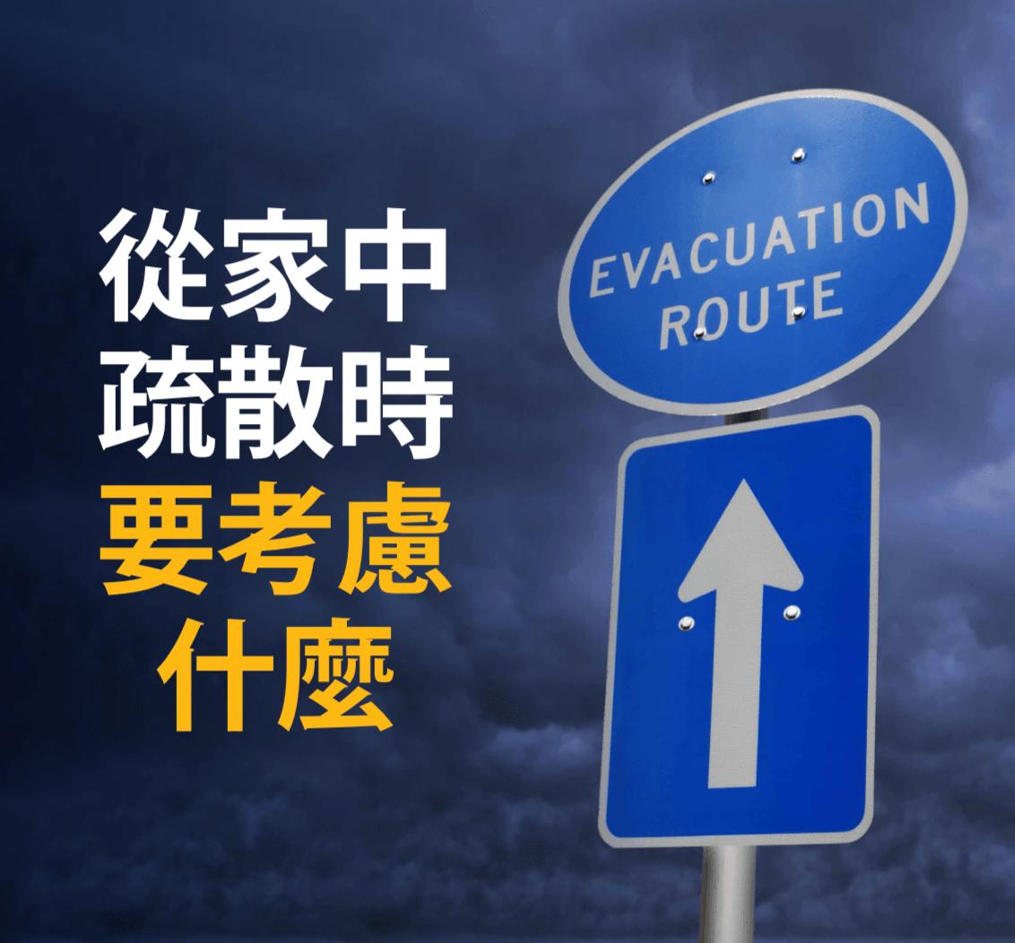 疏散路線指示牌的圖片