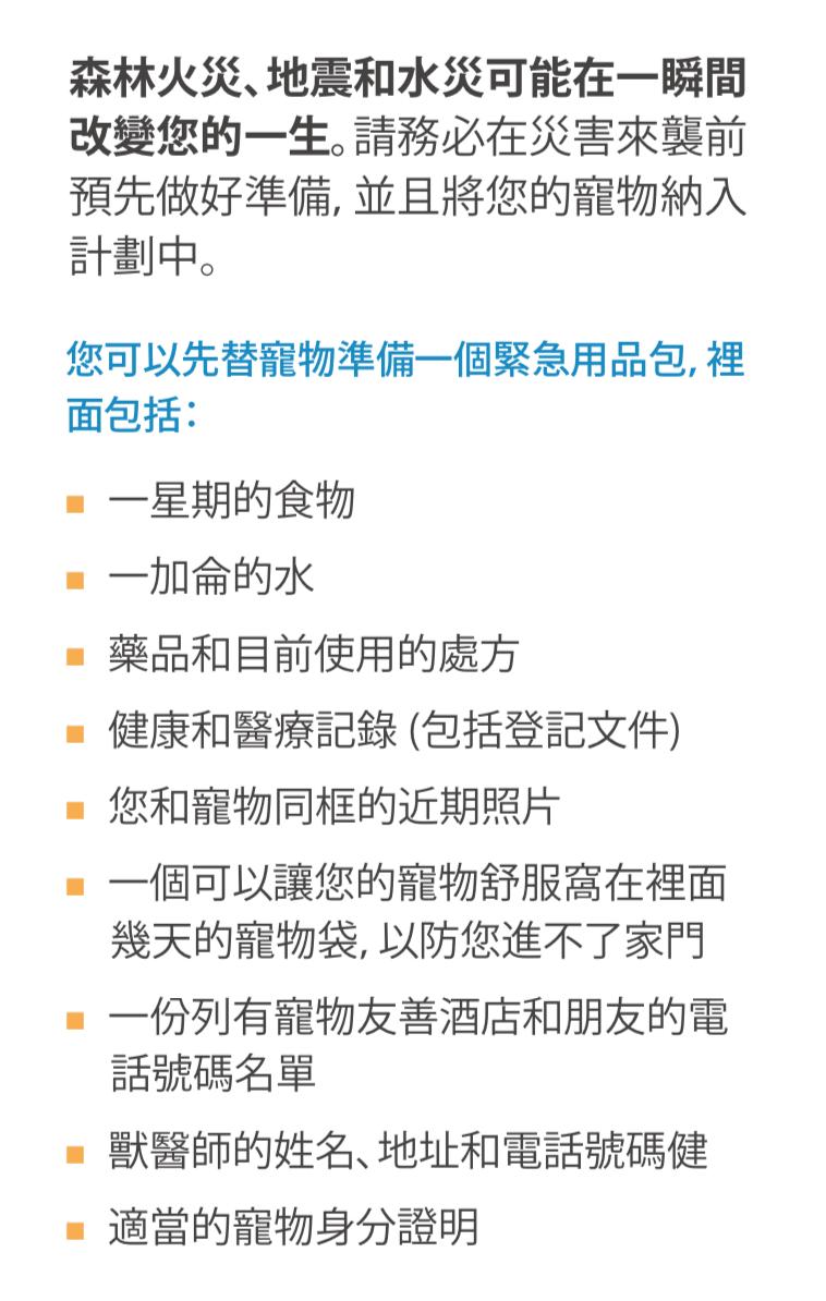 緊急用品包的項目符號清單。