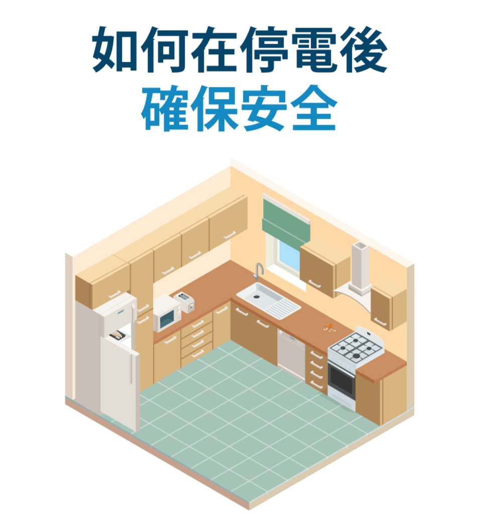 "alt=""一間廚房的插圖。"""